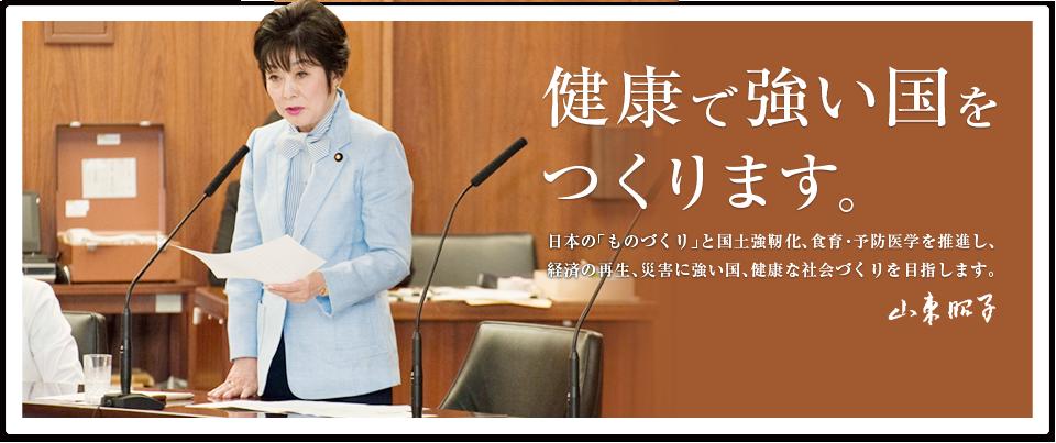 山東昭子オフィシャルサイト【自...